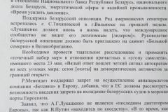 Belorusko_valka-2