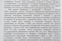 Belorusko_valka-3