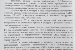Belorusko_valka-5